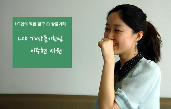 이주현 사원 사진
