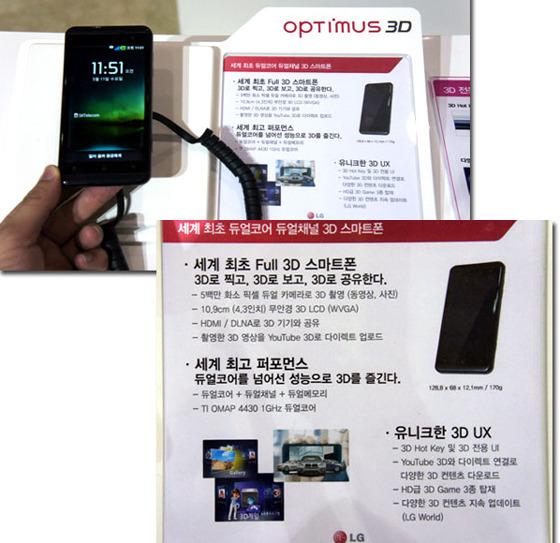 옵티머스 3D 제품 사진