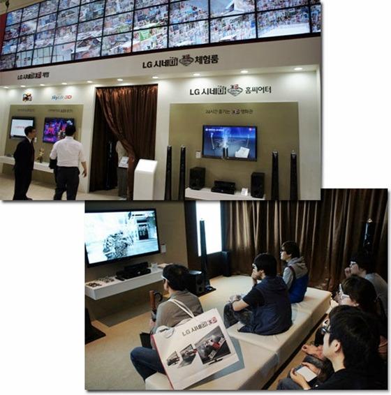 LG 시네마 3D 체험룸 사진