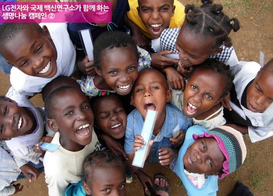 LG전자와 국제 백신연구소가 함께 하는 생명나눔 캠페인