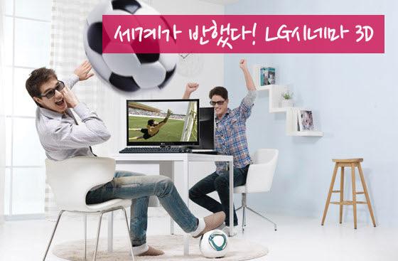 세계가 반했다 LG 시네마 3D