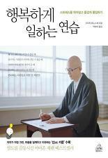 '행복하게 일하는 연습' 책 사진