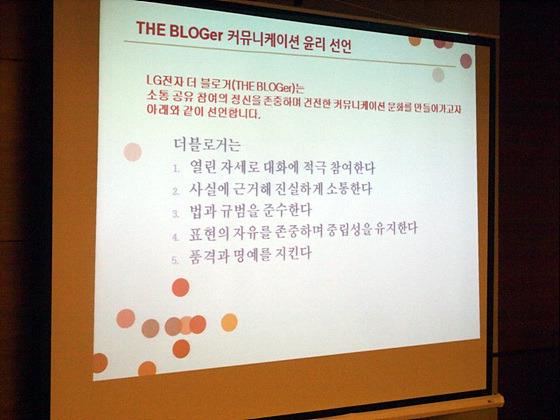더 블로거 정기 모임 현장
