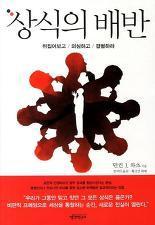 '상식의 배반' 책 사진