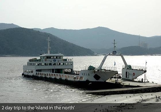 북쪽 섬 사진
