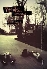 '7번 국도 Revisited' 책 사진
