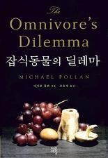 '잡식동물의 딜레마' 책 사진