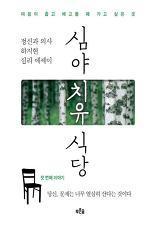 '심야 치유 식당' 책 사진