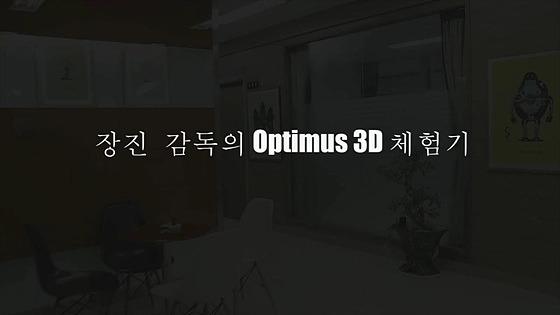 장진 감독의 Optimus 3D 체험기