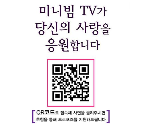 미니빔 TV가 당신의 사랑을 응원합니다