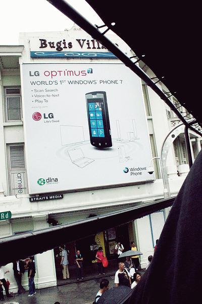 부기스정션 외관을 장식하고 있는 LG전자 광고판 사진