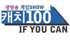 캐치100 IF YOU CAN