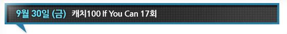 캐치100 If You Can 17회