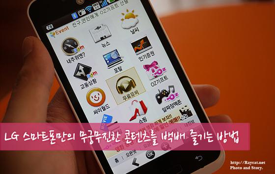 LG 스마트폰만의 무궁무진한 콘텐츠를 백배 즐기는 방법, 스마트폰 사진