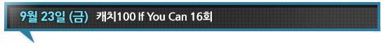 9월 23일 캐치100 If You Can 16회