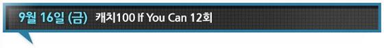 9월 16일 캐치100 If You Can 12회