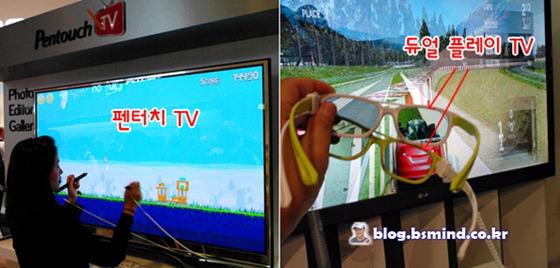 펜터치 TV와 듀얼 플레이TV 사진