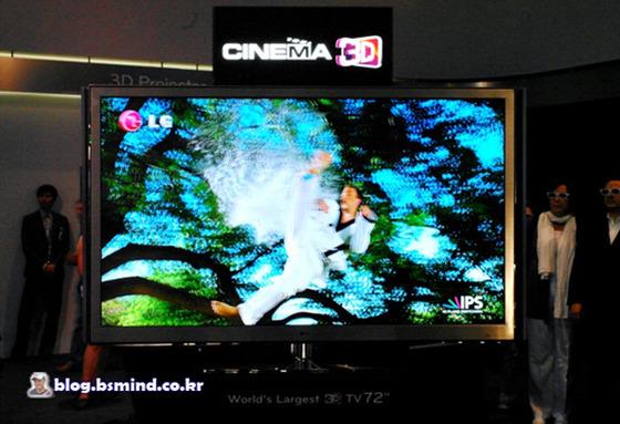 3D TV 관람 사진