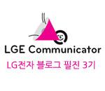 LGE Communicator