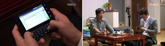 드라마 '지고는 못살아' 장면 캡쳐