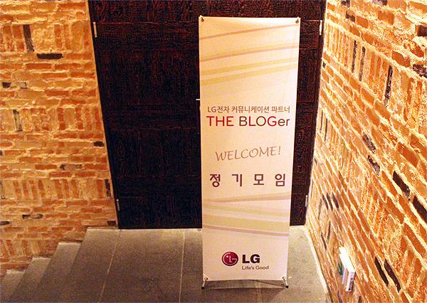 더 블로거들의 정기 모임에서 볼 수 있는 안내문으로 정기 모임을 갖는 장소 입구에 놓여져 있다.