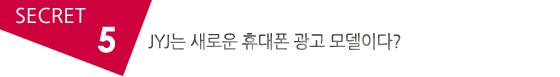 JYJ는 새로운 휴대폰 광고 모델이다?
