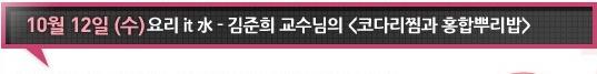 10월 12일 김준희 교수님의 코다리찜과 홍합뿌리밥