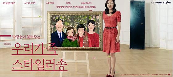 박정현이 불러주는 우리가족 스타일러송 광고 사진