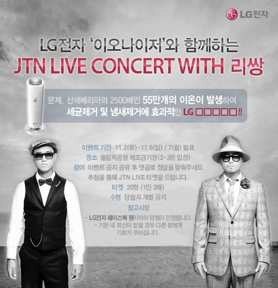 LG전자 이오나이저와 함께하는 JTN LIVE CONCERT WITH 리쌍