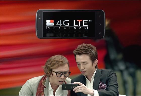 4G LTE 광고 사진