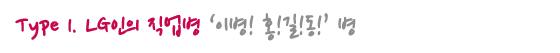 LG인의 직업병 '이병 홍길동' 병