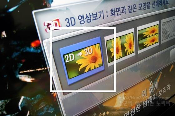 LG전자 3D TV 변환기능 소개 사진