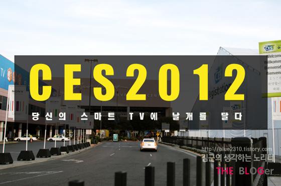CES 2012 당신의 스마트 TV에 날개를 달다