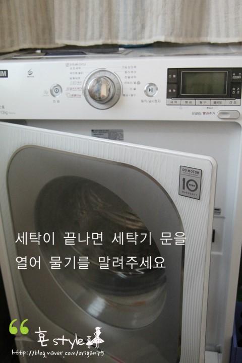 세탁이 끝나면 세탁기 문을 열어 물기를 말려주세요