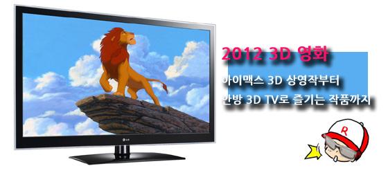 3D TV 제품 사진