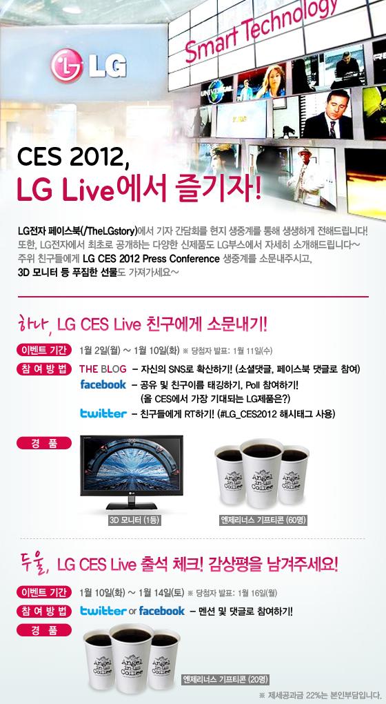 CES 2012, LG Live에서 즐기자