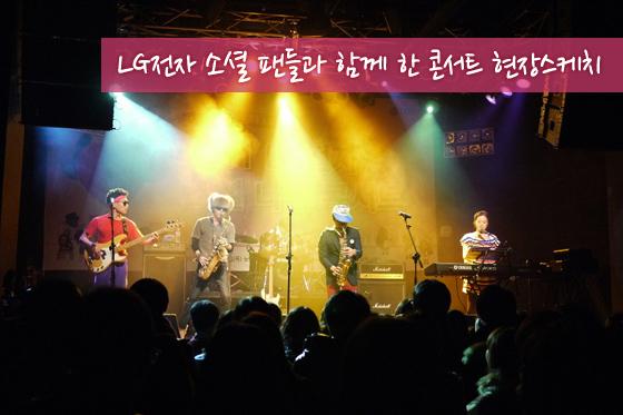 LG전자 소셜 팬들과 함께 한 콘서트 현장스케치