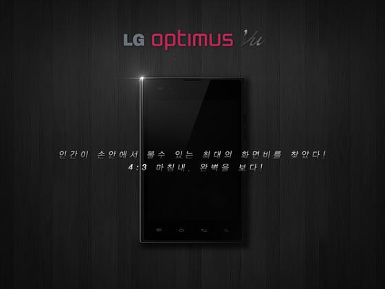 LG OPTIMUS Vu 광고 사진