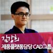 김강희 선임연구원 사진